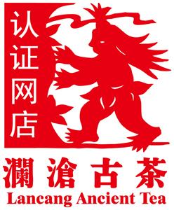 在网店购买澜沧古茶产品时请认准这个商标-云南省澜沧古茶有限公司-图片